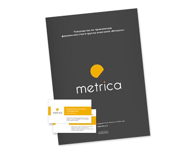 """руководства по применению фирменного стиля. группы компаний  """"Метрика """" с..."""